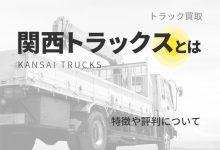 関西トラックス