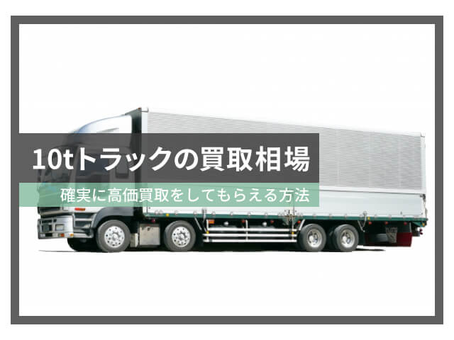 10tトラック